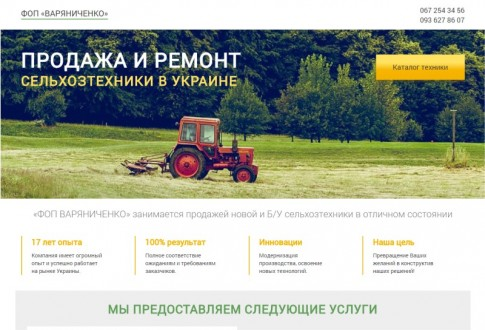 Sale of agricultural machinery in Ukraine